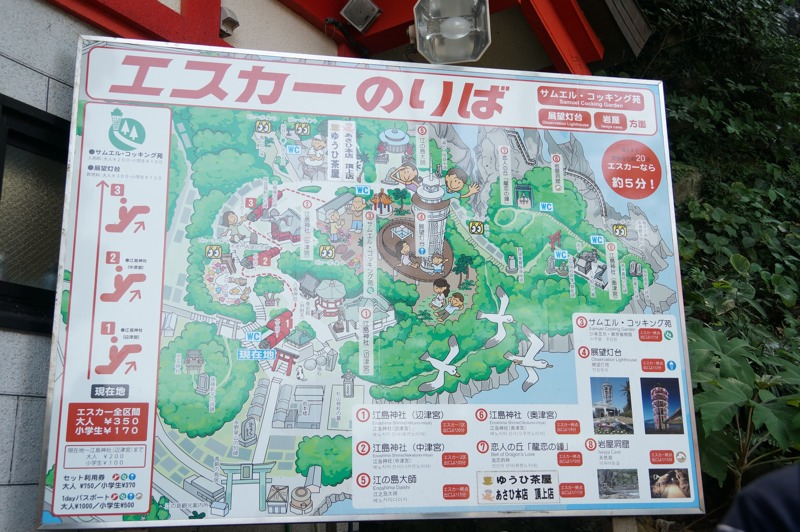 Enoshima 01 08