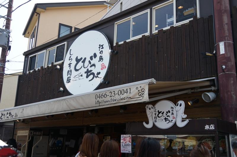 一日江ノ島三昧その2 しらす料理をがっつり堪能