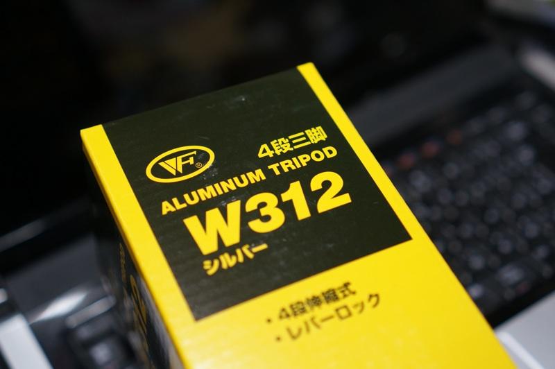 Hakuba tripod 01