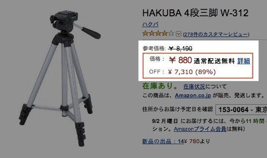 Hakuba tripod 02
