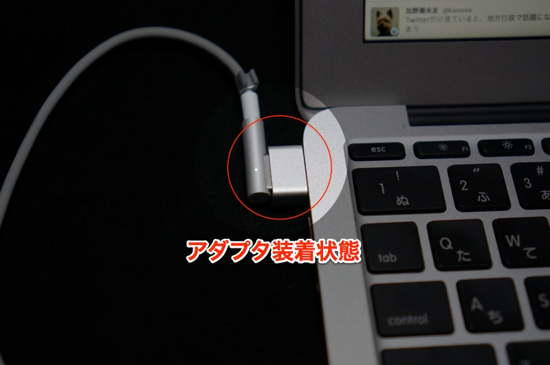 旧magsafeアダプターも有効利用できる『MagSafe – MagSafe 2コンバータ』はなかなか便利