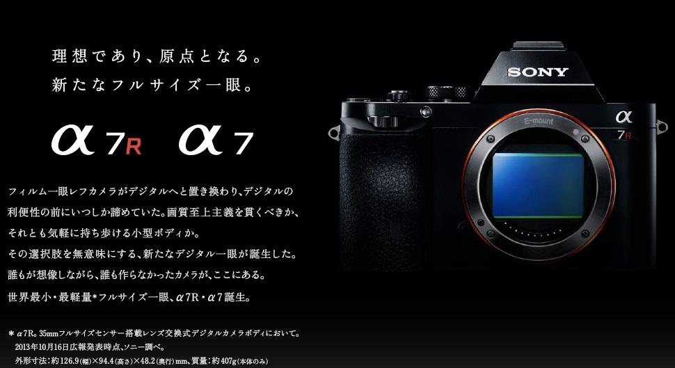 ついに発表!! 11月15日発売予定のフルサイズ規格のEマウントミラーレス『α7・α7R』は画素数以外にも違いが気になる