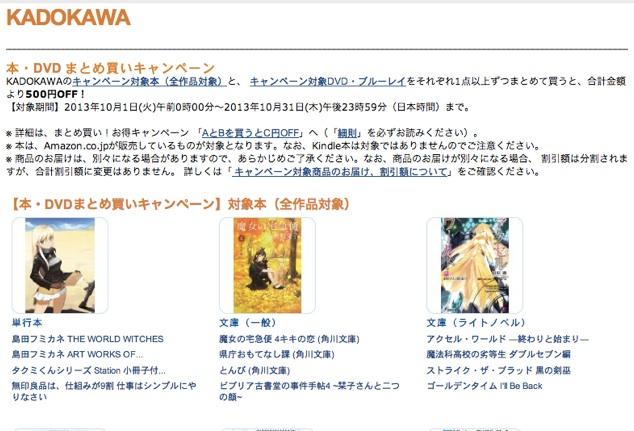 Amazon kadokawa 01
