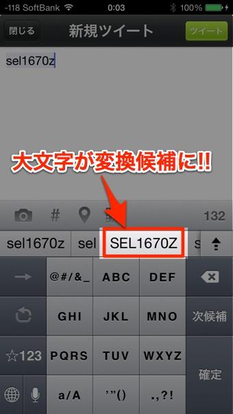 iPhone5sのiOSをアップデートして非常にうれしかったこと。