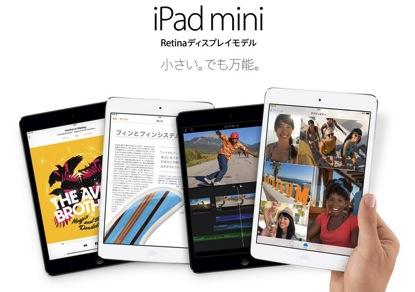 ついにiPad mini Retinaディスプレイモデルが発売!! ※ただしアップルストア