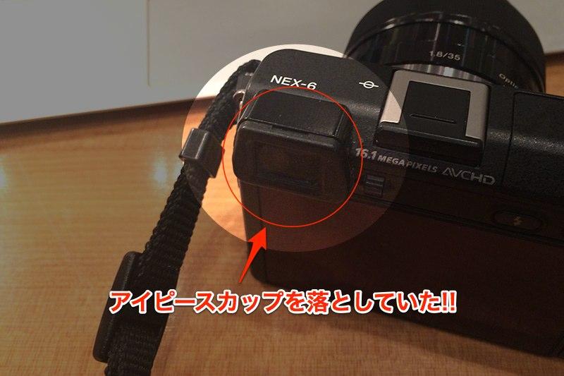 Nex6 eyecup 01 1