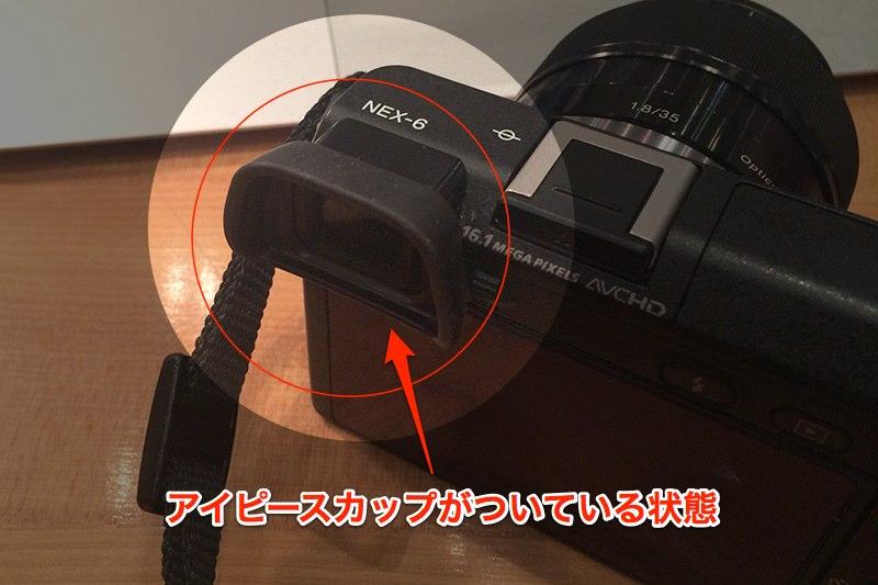 Nex6 eyecup 02