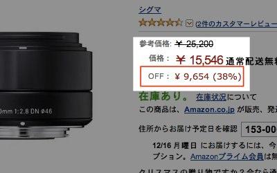 シグマのミラーレス用単焦点レンズ(Eマウント用)が結構お得なお値段でAmazonで売られてる! #NEX  #Amazon #Sigma