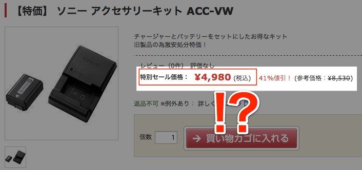 NEX&α7使いに朗報!? カメラのキタムラオンラインショップで充電器+バッテリセットの『ACC-VW』が41%オフで5,000円切ってる!!