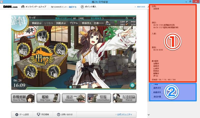VivoTab Note8で『艦これ』を快適にプレイできる『艦これ司令部室』はWinタブ使いにマジおすすめ!!