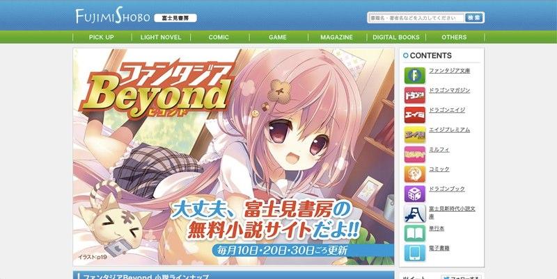ラノベの老舗富士見書房がオープンしてるweb小説サイト『ファンタジアBeyond』が微妙だなーと思ったこと。
