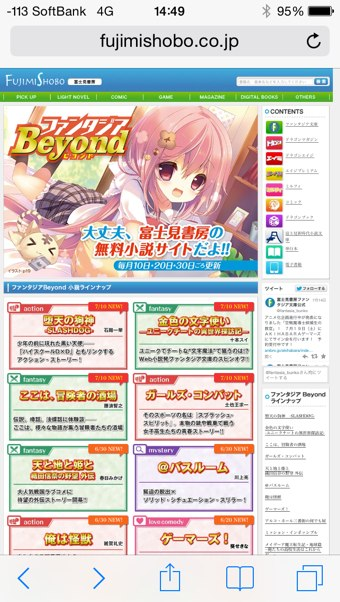 Fujimi beyond 02c