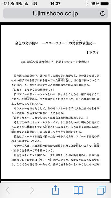 Fujimi beyond 03