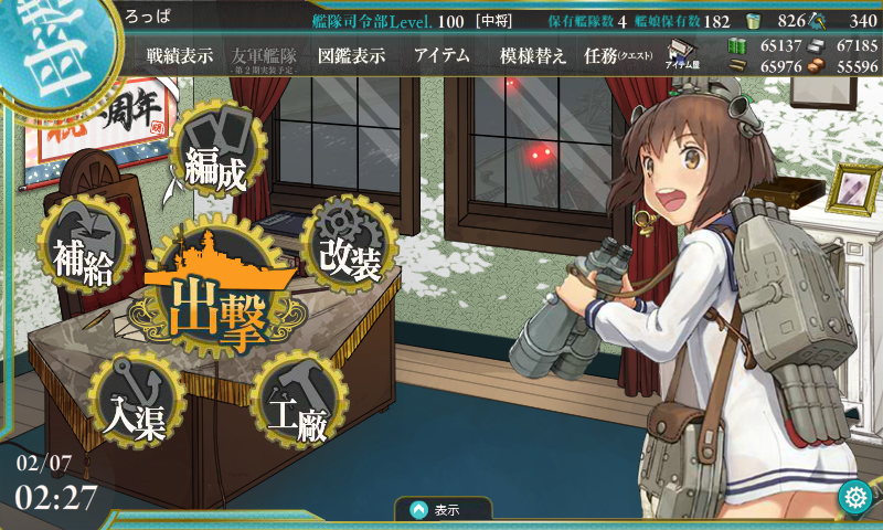 Kancolle winter 01