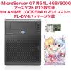 HP MicroServerにfoltiaをプリインストールしたPCが3月発売!!