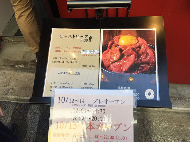 Akiba roastbeefoono 02
