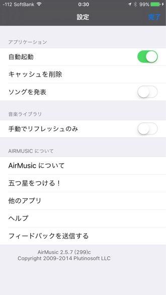 Iphoneapp airmusic 02