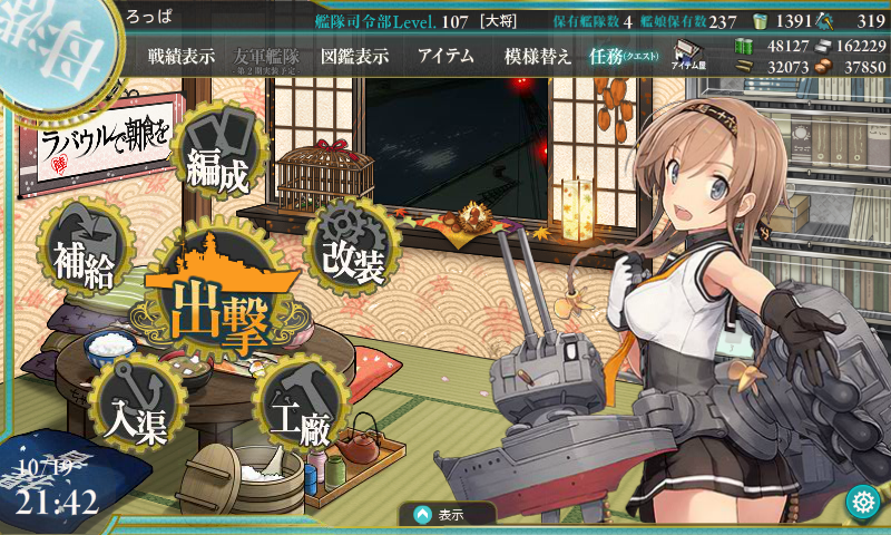Kancolle autumn15 01