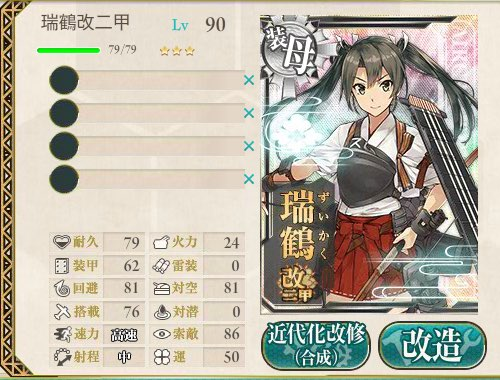 Kancolle zuikaku2 04