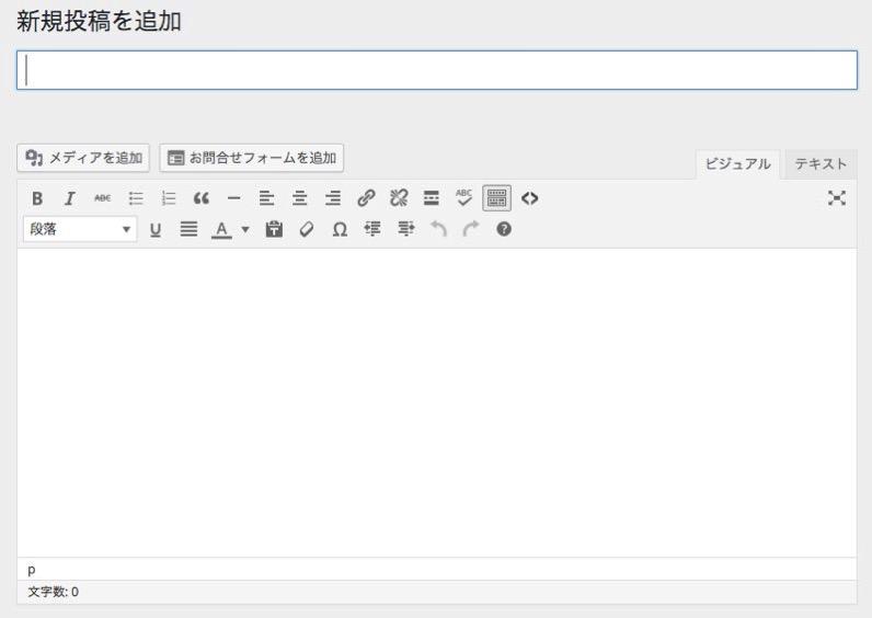 Wordpress上での新規エントリ入力画面