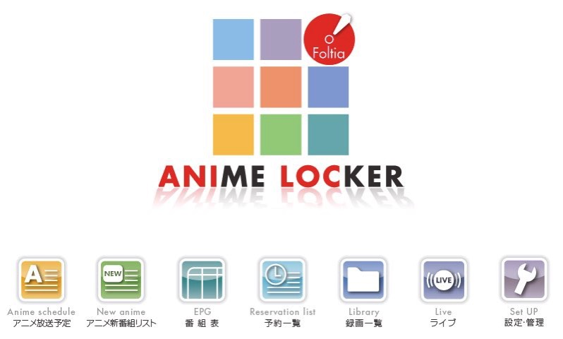 foltia ANIME LOCKER