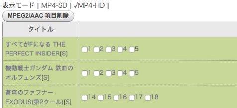 『視聴管理』ページのチェックボックス