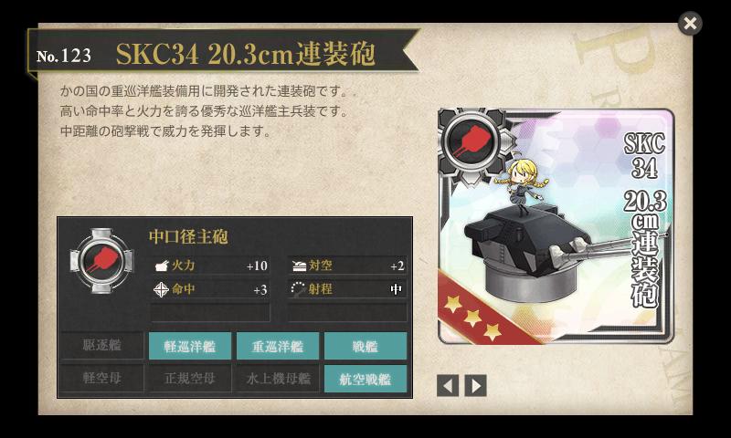 Prinz Eugenの装備:SKC34 20.3cm連装砲