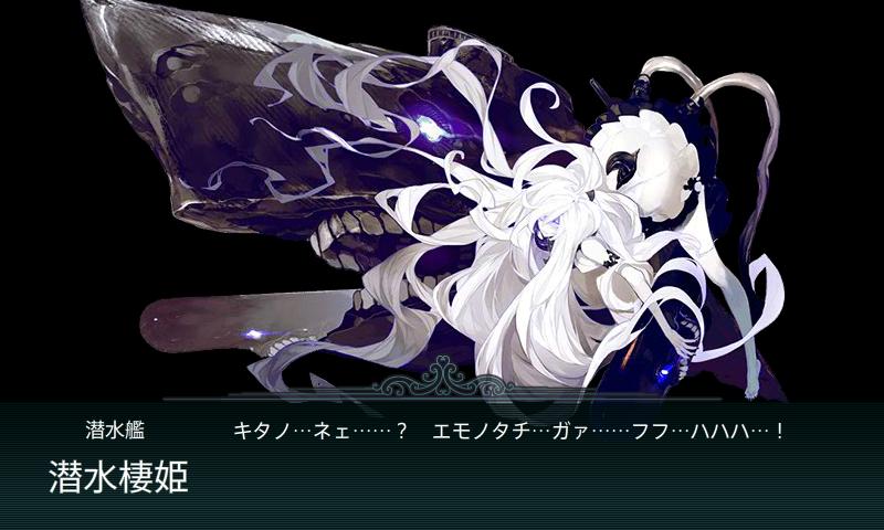 E-1ボスの潜水棲姫。