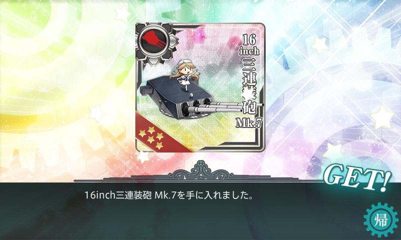 突破報酬の一つ、16inch三連装砲 Mk.7