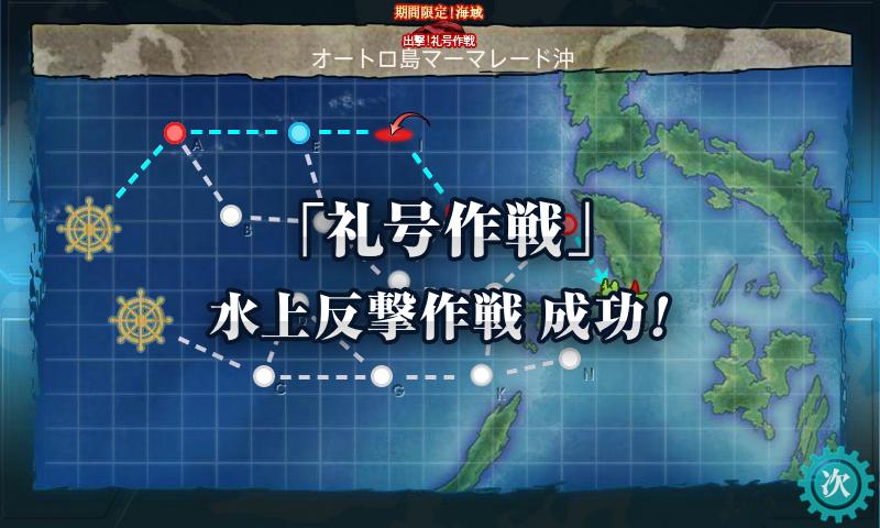 「礼号作戦」水上反撃作戦 成功!