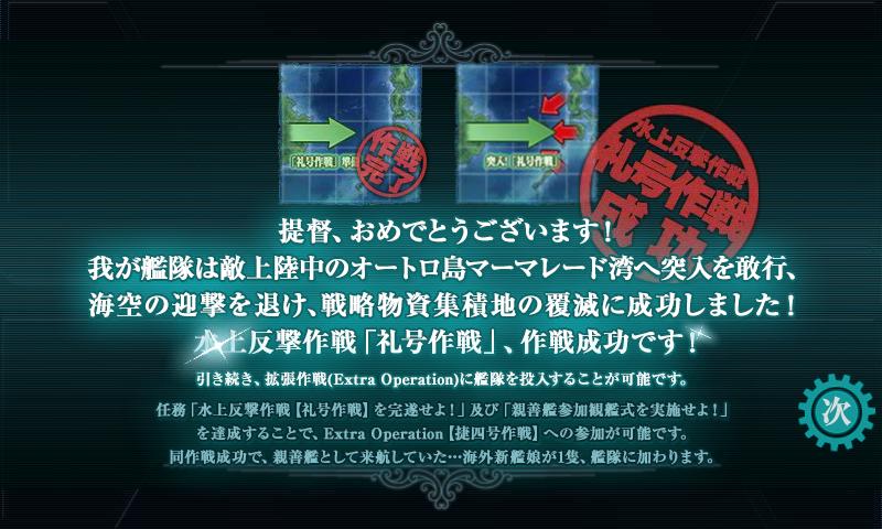 礼号作戦 成功!!