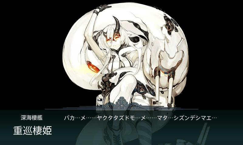 E-3ボスの重巡棲姫