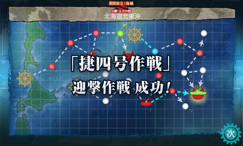 「捷四号作戦」 迎撃作戦成功!