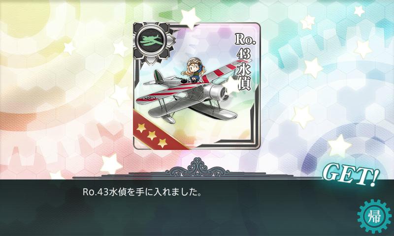突破報酬艦のRo.43水偵
