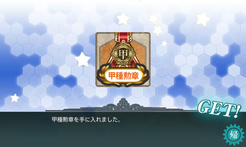 甲勲章!!