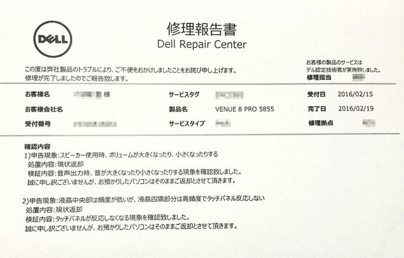 Venue 8 Pro 5855の修理報告書。