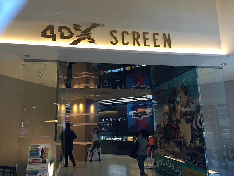 4DXスクリーン入り口