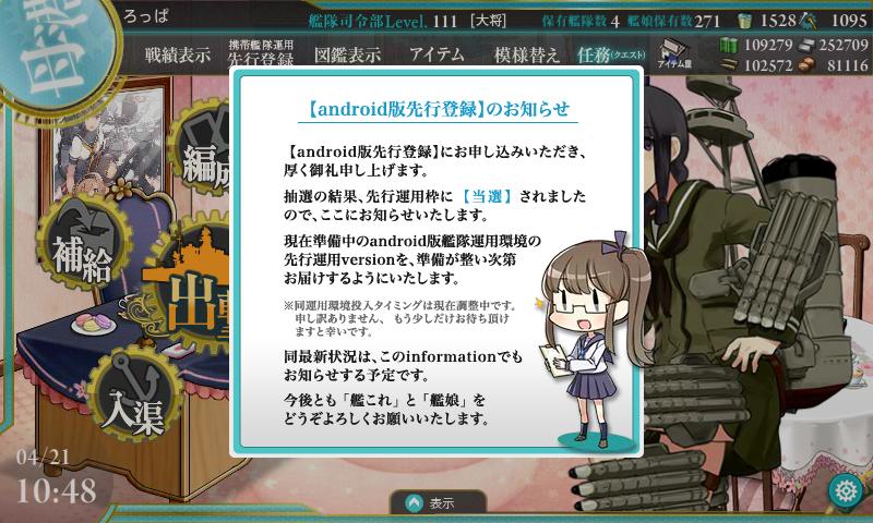 艦これAndroid版先行運用枠に当選!!