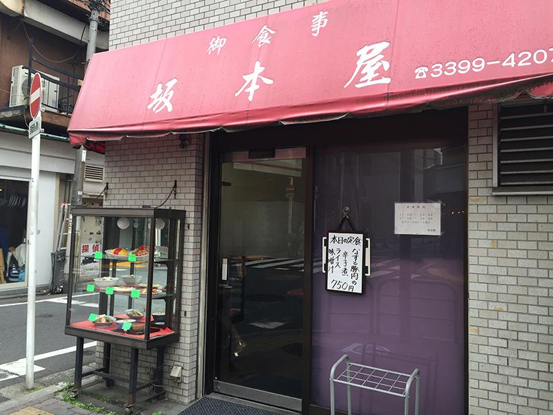 お店の外観は普通の食事処な坂本屋