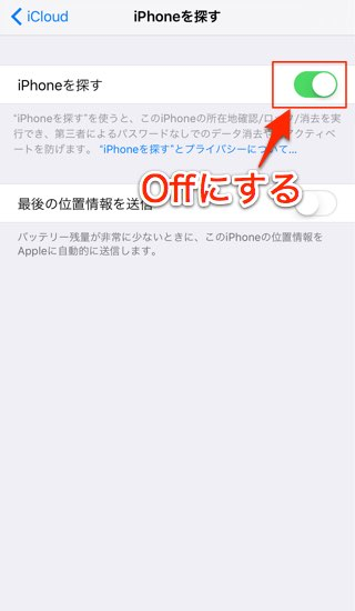Iphone6plus reset 04