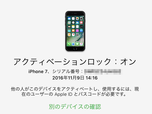 Iphone6plus reset 12